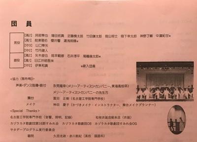 Nagami-sensei Hot Eyes prog. kazurakata.jpeg