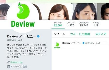 deview twitter.jpg