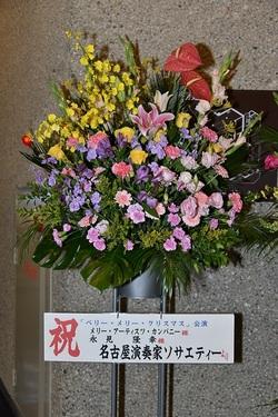 flowers stand nagoya performers society.JPG