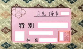 isejingu mikakiuchi sanpai  certificate.JPG