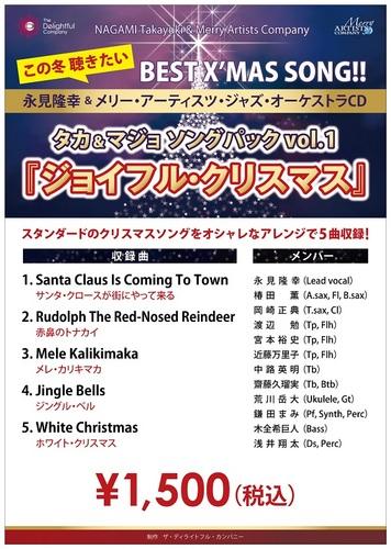 joyful christmas best x'mas song.jpg