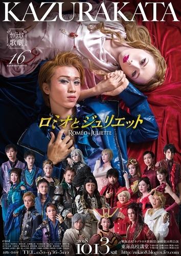 kazurakata poster.jpg