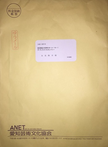 mac audition anet envelope.JPG