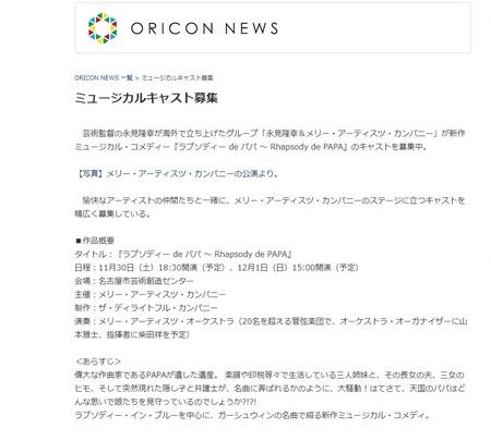 mac audition oricon news 1.jpg