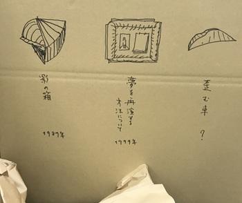 tomoaki drawing.JPG